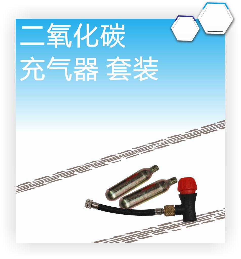 二氧化碳充氣器套裝(中)