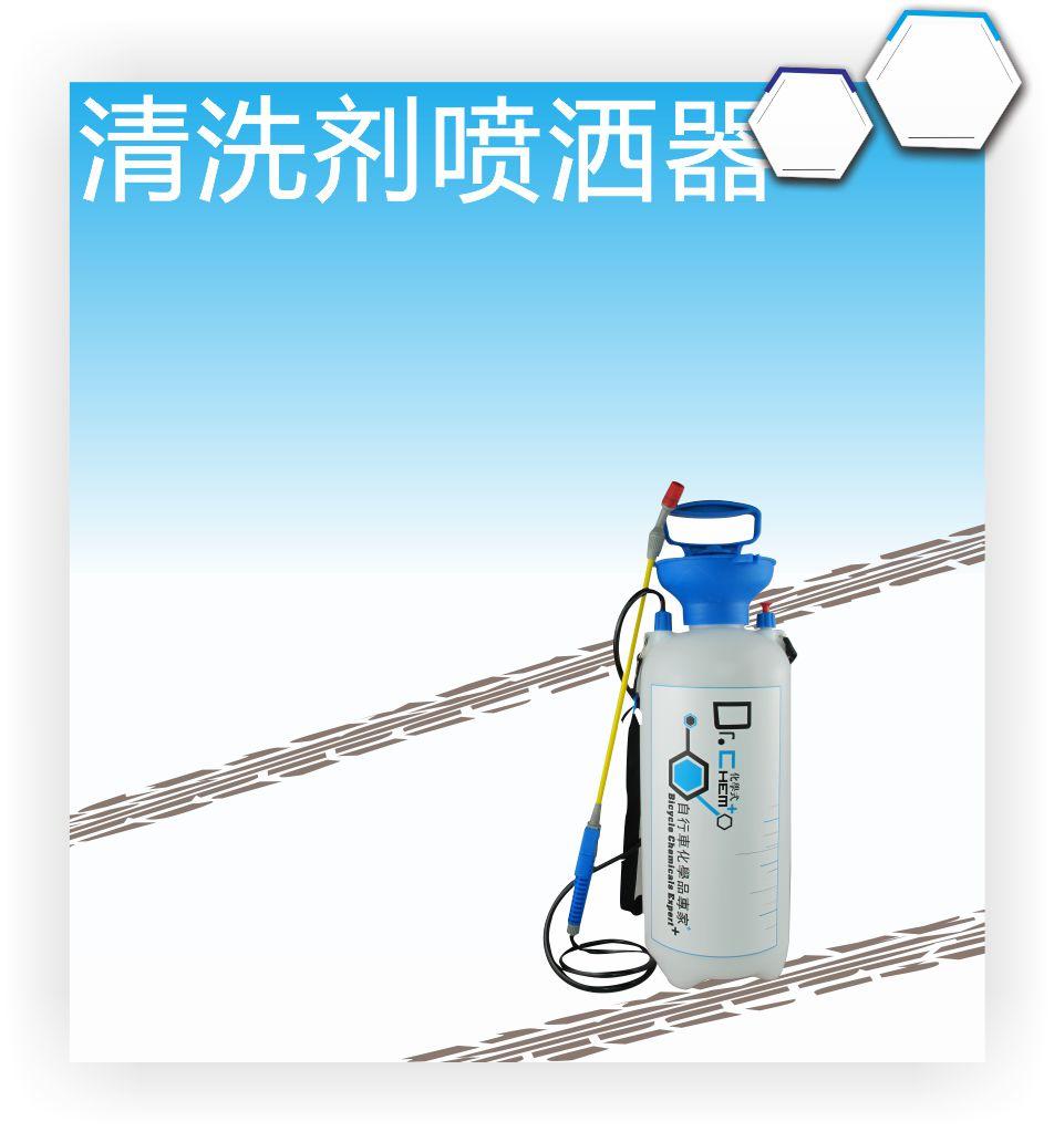 清洗劑噴灑器(中)