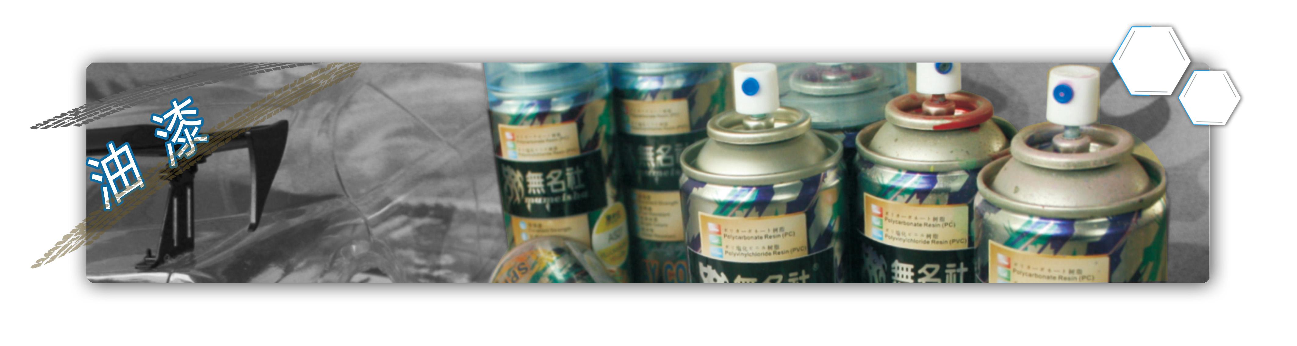 Golor Spray Paint